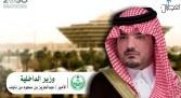 وزير الداخلية يهنئ خادم الحرمين باكتمال دخول الحجاج