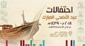 """""""مناسبات الجبيل"""" تعلن عن فعالياتها لعيد الأضحى المبارك"""