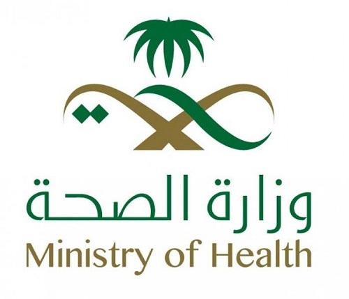 """""""الصحة"""" تطلق خدمة منح التراخيص إلكترونيا لـ12 نشاطاً صحياً"""