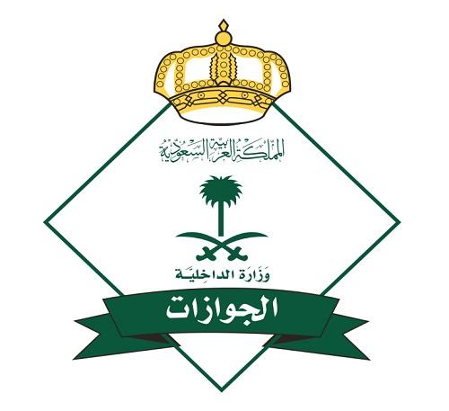 الجوازات تتيح خدمة إيصال جواز السفر لسكان 4 مناطق