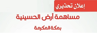 """المساهمات العقارية تصرف مستحقات """" الرابية """" وتحذر من الشراء في الحسينية"""