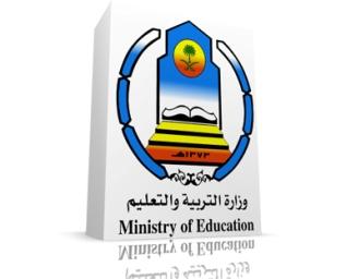 التربية تبدأ إجراءات المقابلات الشخصية للمرشحات لشغل الوظائف التعليمية