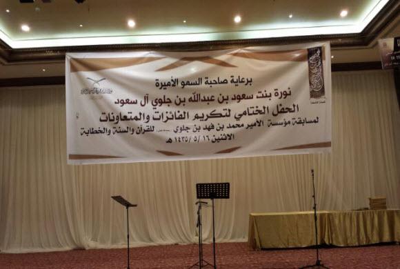 الأميرة جواهر بنت محمد بن فهد بن جلوي تكريم الفائزات  في حفل مسابقة ابن جلوي النسائي