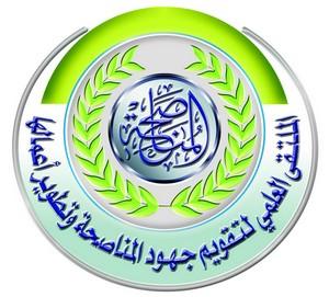 تقويم جهود المناصحة تطوير أعمالها في جامعة الإمام اليوم