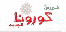 """""""الصحة""""تعلن عن حالة إصابة بفيروس (كورونا) الجديد بمنطقة الرياض"""