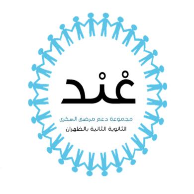 """مشروع """"غند """"التطوعي بالثانوية الثانية بالظهران"""