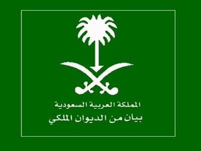 الديوان الملكي : الصلاة على الأمير تركي بن عبدالعزيز بعد صلاة عصر اليوم السبت