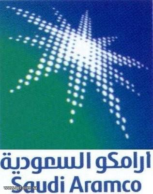 أرامكو تعلن موعد بدء التسجيل في برنامج التدرج الوظيفي لخريجي الدبلوم