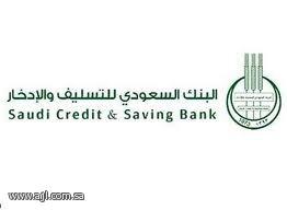 بنك التسليف يقرر إعادة جميع المبالغ المحسومة من المتقاعدين دون الحاجة لمراجعة الفروع
