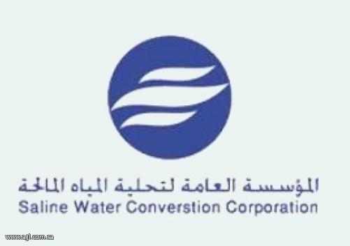 المؤسسة العامة لتحلية المياه المالحة تفتح باب القبول والتسجيل لدورتها التأهيلية