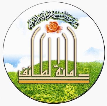 أمانة الطائف تدعو 270 مواطناً ومواطنة لحضور قرحة منح الأراضي