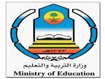 إخضاع 11 وظيفة قيادية للنساء في وزارة التربية والتعليم للمفاضلة