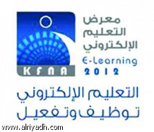 الجبيل : معرض تعليمي إلكتروني في كلية الملك فهد البحرية..اليوم