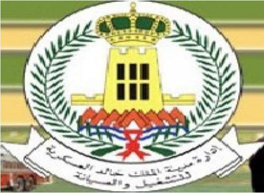 وظائف شاغرة في مدينة الملك خالد العسكرية بحفر الباطن