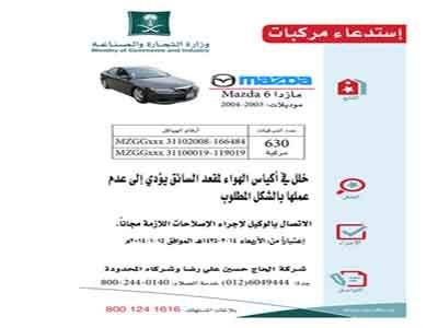 """التجارة تعلن عن استدعاء 630 سيارة """"مازدا 6"""""""