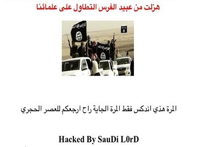 """""""هاكر"""" سعودي يخترق """"صحيفة النهار العراقية"""""""