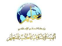 """الهيئة العالمية للتعليم تعقد اجتماعها السابع لـ """" العمومية """""""