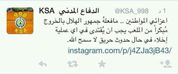 """""""الدفاع المدني"""" ينفي صحة تغريدة منسوبة له تسخر من نادي الهلال"""