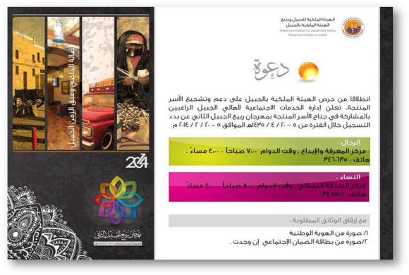 دعوة الأسرالمنتجة بالمشاركة بمهرجان ربيع الجبيل الثاني