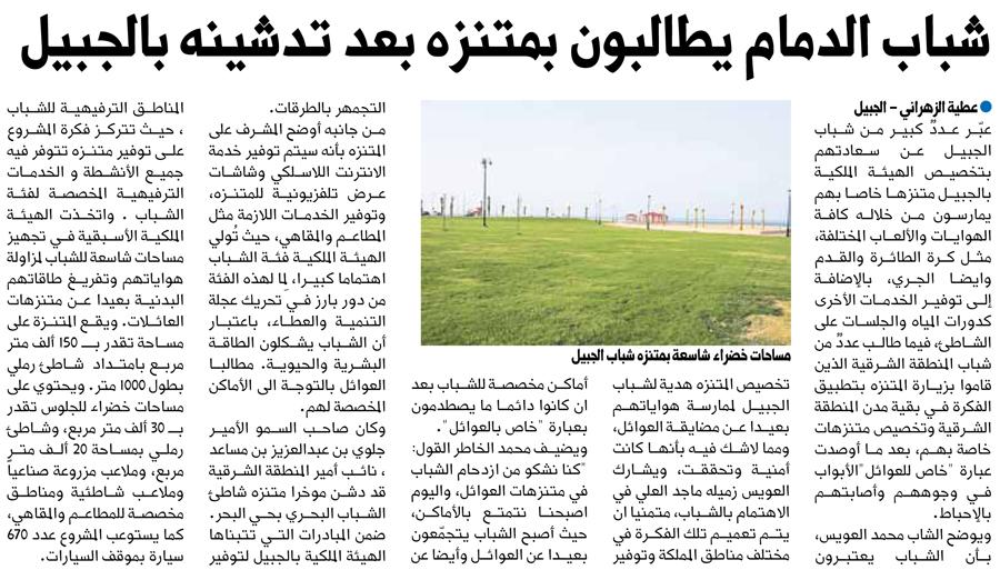 شباب الدمام يطالبون بمتنزه بعد تدشينه بالجبيل