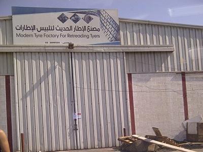 """"""" التجارة"""" عقوبات لمصانع تلبيس الإطارات تتواصل.. إغلاق 4 في جدة"""