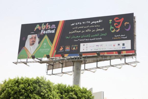 راكان يشارك أنس والقرني غناء أوبريت حفل افتتاح مهرجان أبها يجمعنا