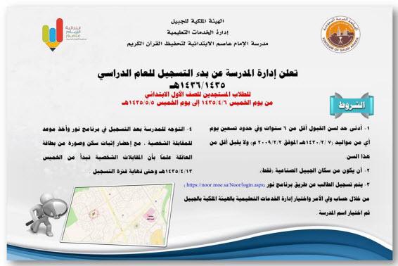 مدرسة الإمام عاصم لتحفيظ القرآن بالجبيل تعلن عن بدء تسجيل الطلاب المستجدين