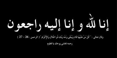 والد الأستاذ خالد حمدان في ذمة الله