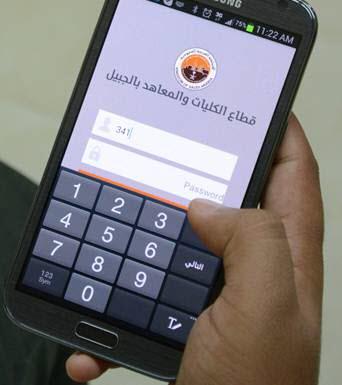 اطلاق ( 9 ) خدمات اكاديمية للطلاب والطالبات من خلال تطبيق للهواتف الذكية