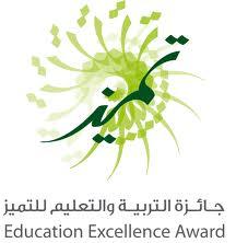 جائزة التربية والتعليم للتميز