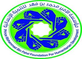 مؤسسة محمد بن فهد توقع اتفاقية شراكة مع الإدارة العامة للسجون