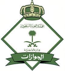 """الجوازات تفعل نظام حجز المواعيد الإلكتروني لأصدار """"الجواز السعودي"""""""