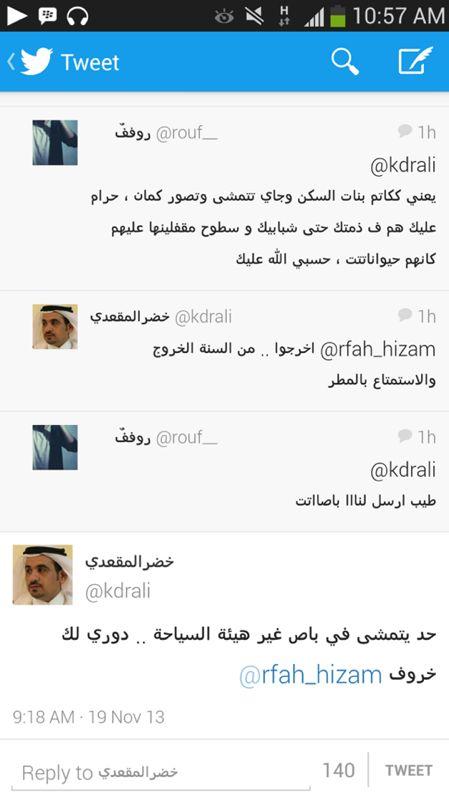 مغردون يتناقلون تغريدة ينسبونها لمسؤول بجامعة القنفذة أساء بها لطالبة: