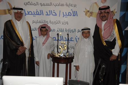 وزير التربية يكرم الوزير السابق الأمير فيصل بن عبدالله