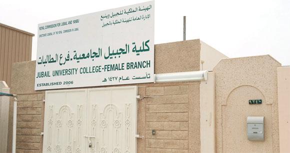 الأميرة جواهر تزف 114 خريجة من طالبات الكلية الجامعية بالجبيل