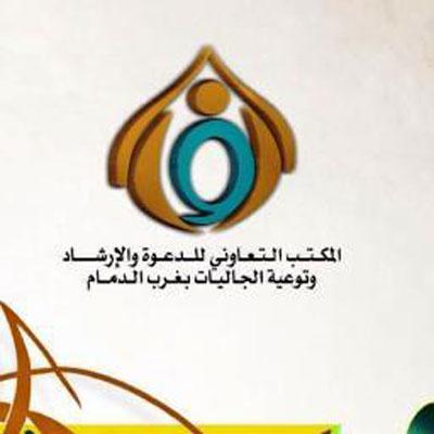 الجاليات بغرب الدمام تنظم درس د. المشاري عن سير أعلام النبلاء