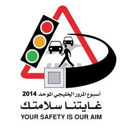 تنطلق اليوم فعاليات أسبوع المرور في أنحاء المملكة