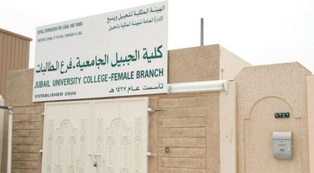 الأميرة جواهر تدفع بـ 114 خريجة من كلية الجبيل لسوق العمل