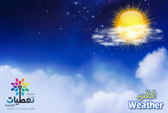 انخفاض درجات الحرارة على شمال ووسط وشرق المملكة